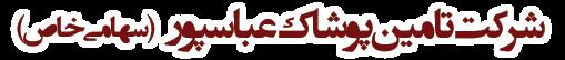 شرکت تامین پوشاک عباسپور سهامی خاص